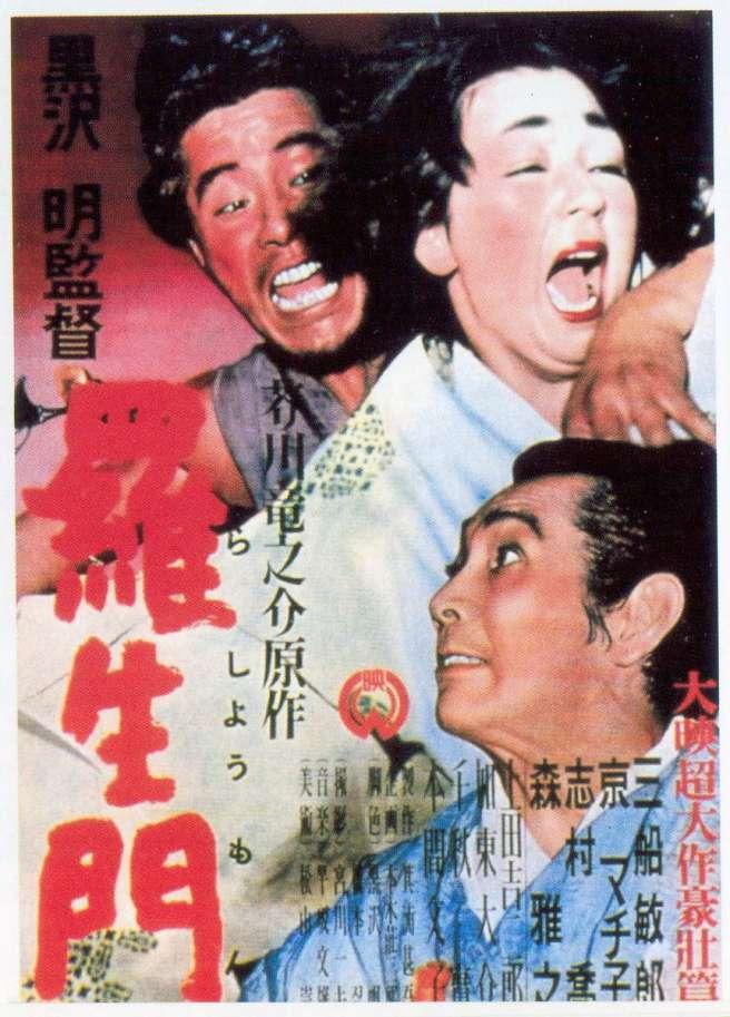 Rashômon poster. Credit: Akira Kurosawa/Daiei (1950).